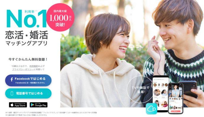 恋活マッチングアプリ ペアーズ