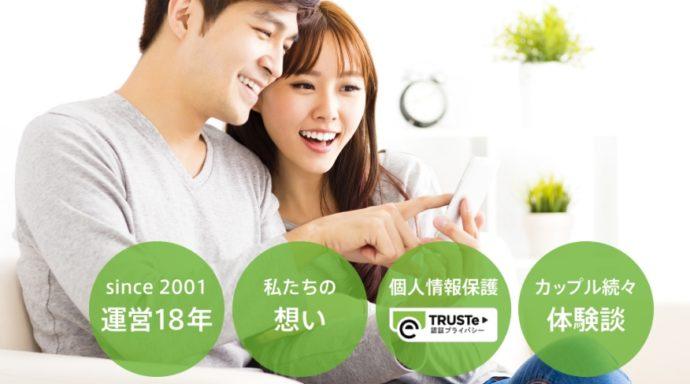 既婚者も使えるマッチングアプリ ラブサーチ