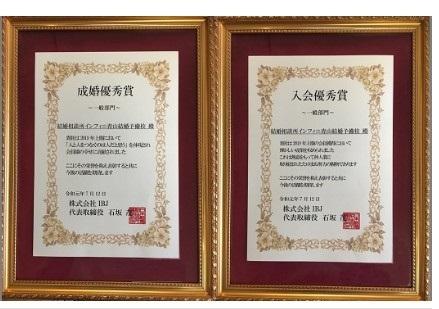 IBJ日本結婚相談所連盟より成績優秀賞