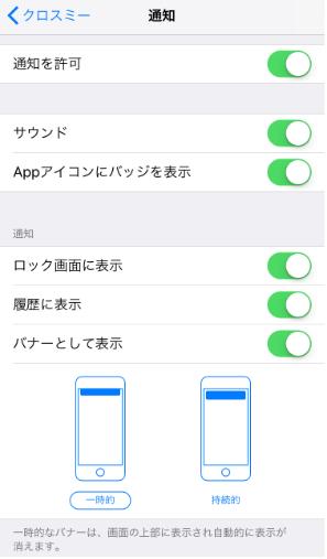 クロスミー使い方iPhone画面