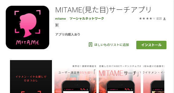 MITAME トップ