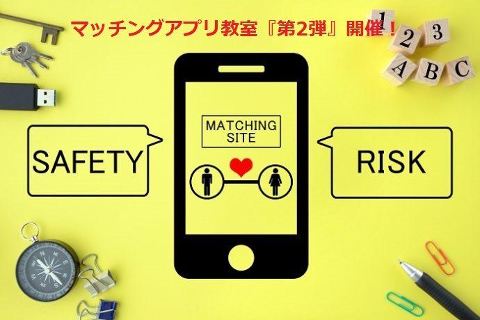 初心者向けマッチングアプリ教室第2回開催!