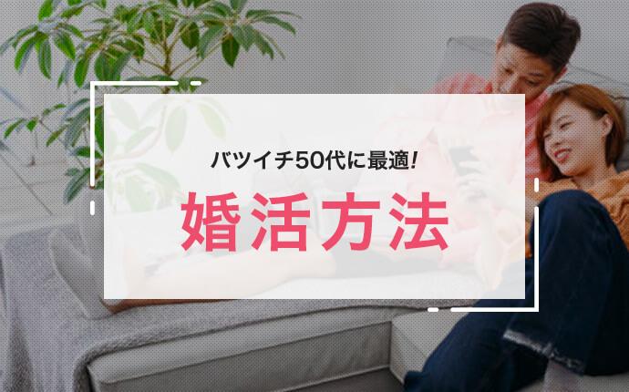 バツイチ50代に最適!婚活方法