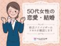 50代女性の恋愛・結婚・彼氏やパートナー作りの方法