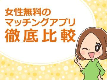 【安全&安心】信頼できる女性無料のマッチングアプリ・婚活サイト教えます!
