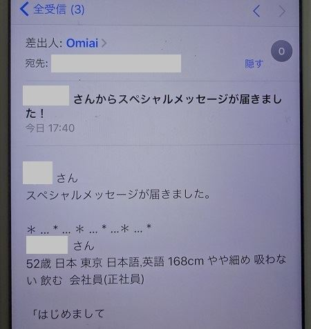Omiaiスペシャルメッセージ
