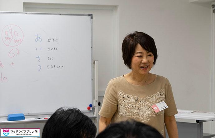 マッチングアプリ大学主催、婚活力アップセミナー第2回の講師