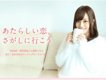 恋活マッチングアプリ「Dating」の登録方法