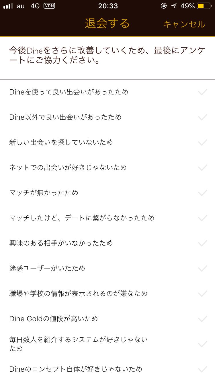 Dine (ダイン)アンケートに回答する画面