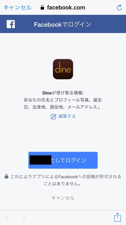 Dine(ダイン)登録方法Facebookから画面