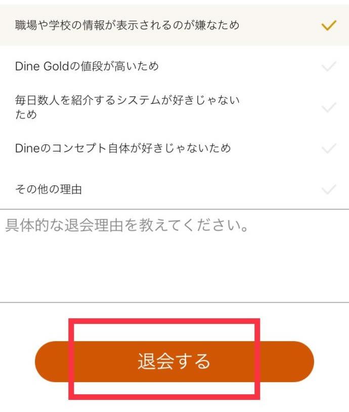 Dine (ダイン)退会理由選択画面