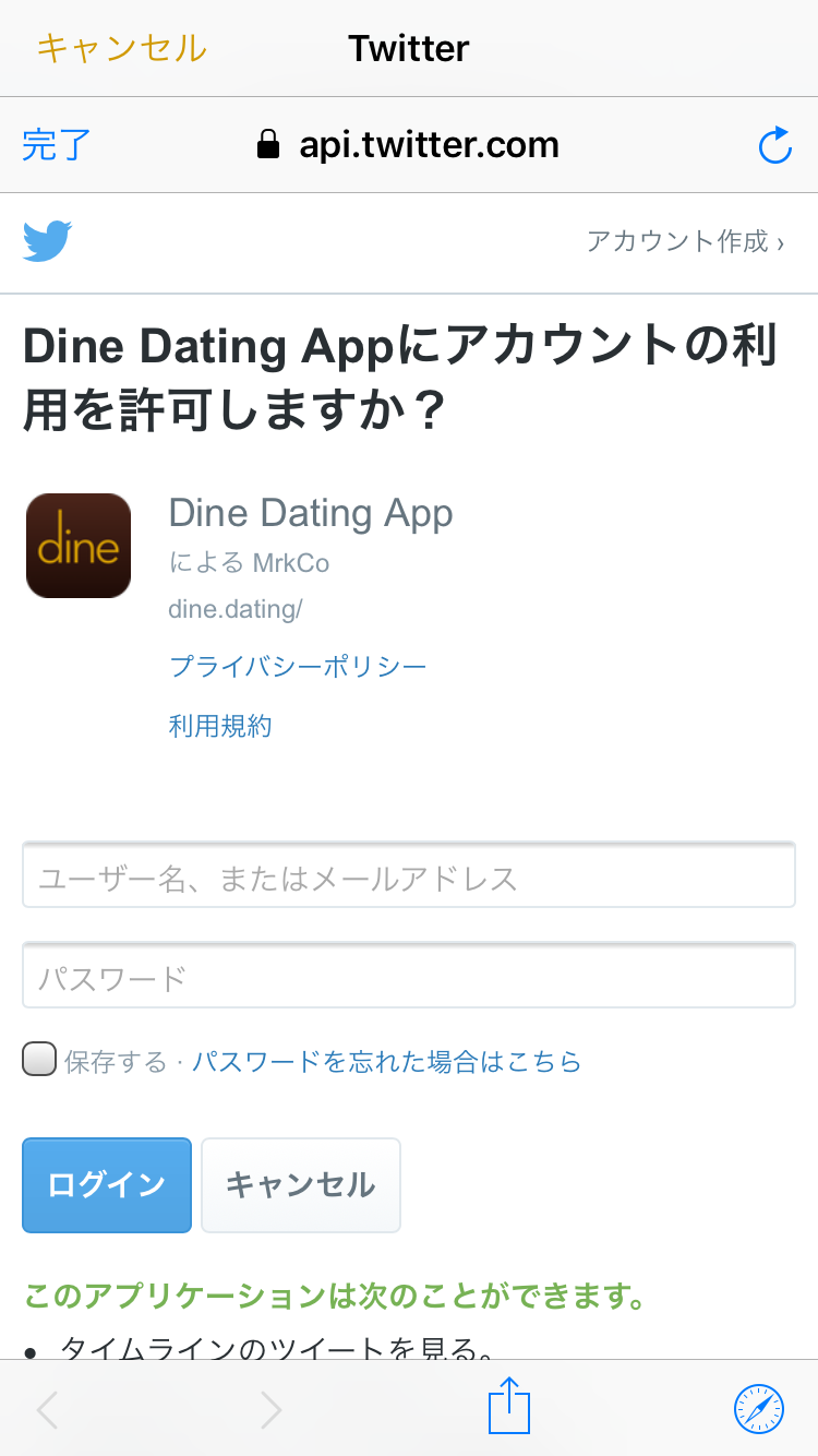 Dine(ダイン)Twitterでのログイン方法