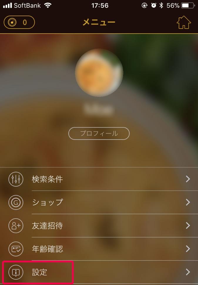 Dine(ダイン)設定をタップする画面