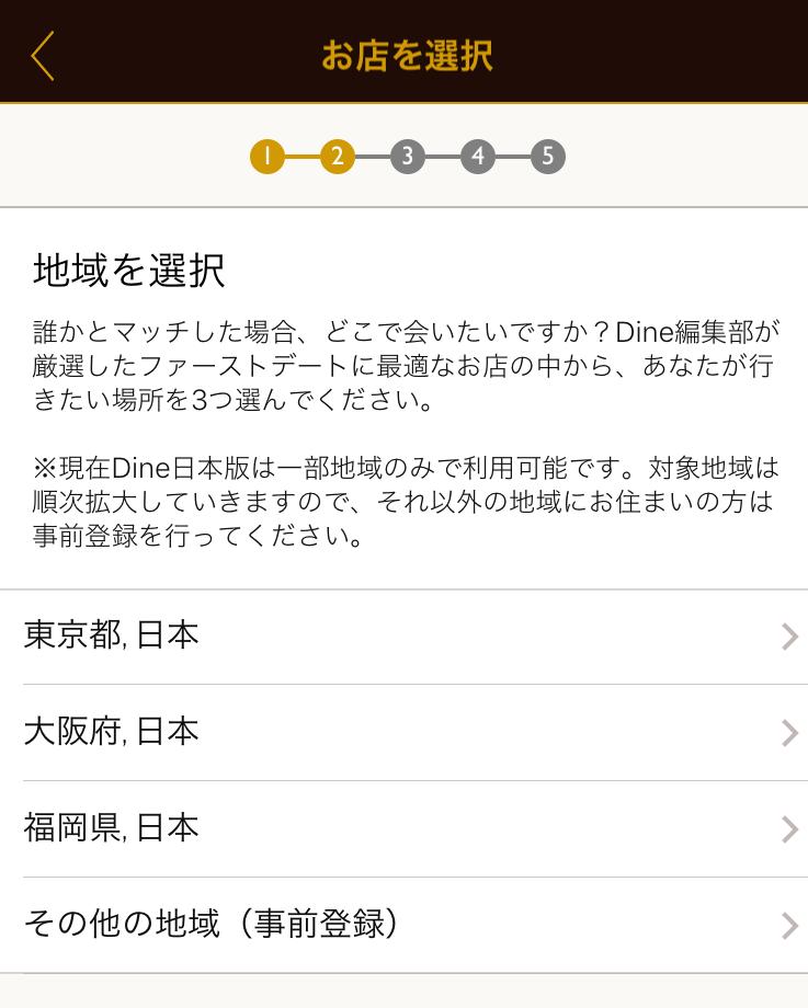 Dine (ダイン)お店を選ぶ画面