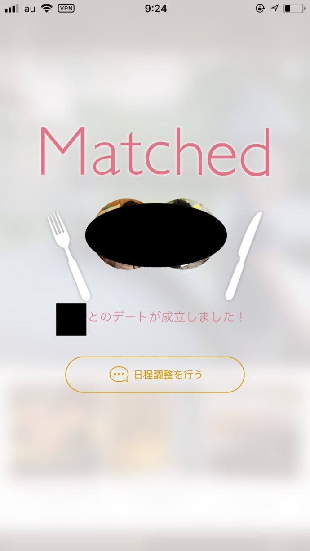 Dine(ダイン)マッチング成功画面