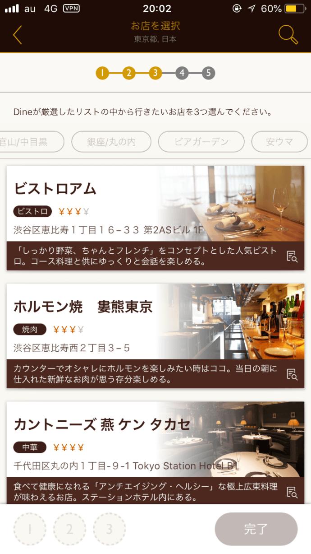 Dine(ダイン)登録方法・行きたいお店を選択する画面