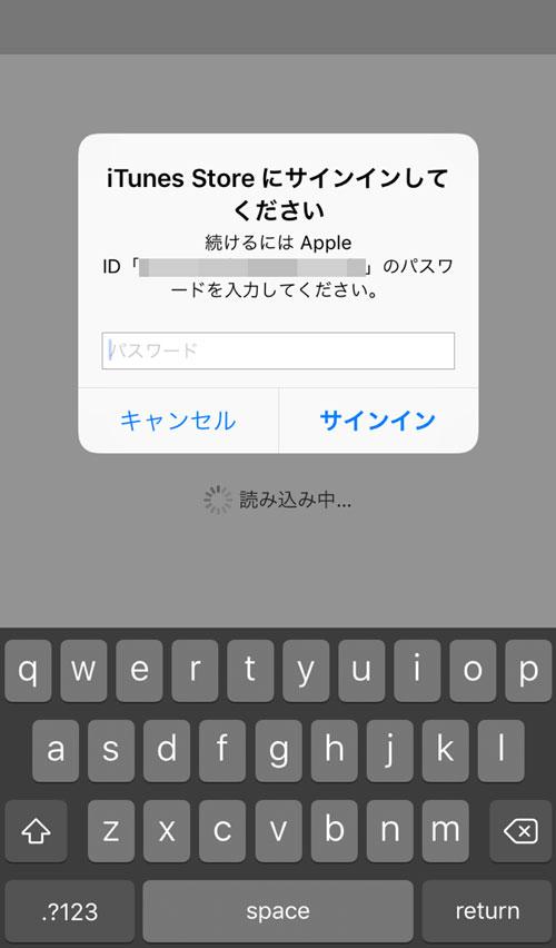 タップル誕生の退会方法_自動更新停止iPhoneの場合_サインイン