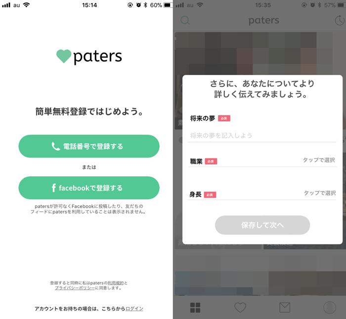 パパ活マッチングアプリ ペイターズ体験談