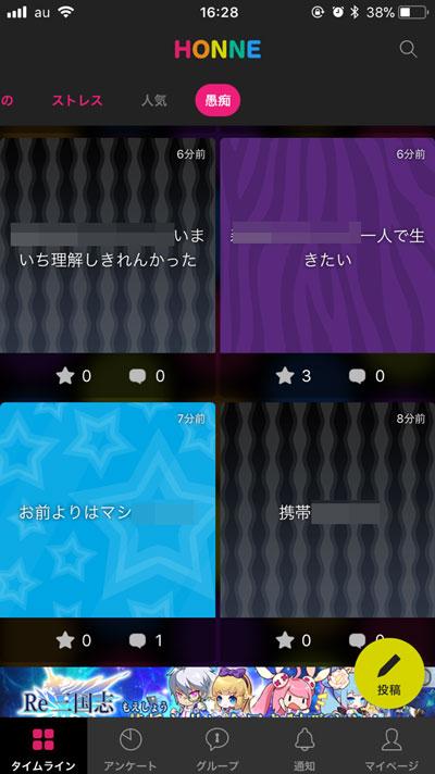HONNE グチアプリ