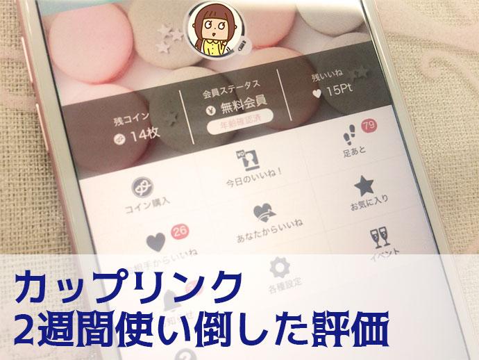 マッチングアプリカップリンク評価