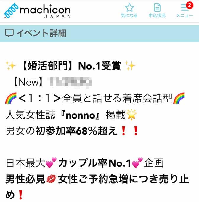 参加したシャンクレールの婚活パーティー(街コンジャパンから登録)