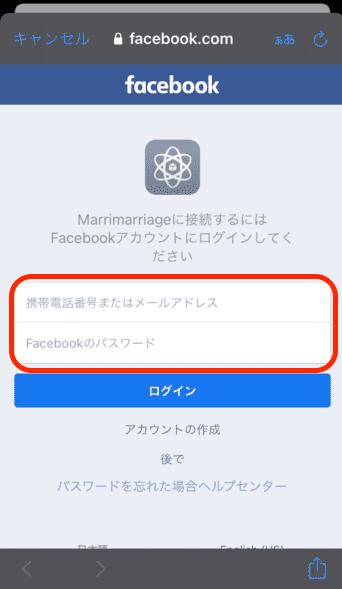 マリマリッジにFacebook情報を入力