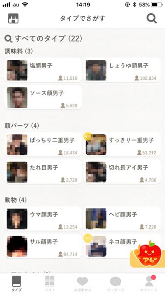 mimiでのタイプ検索画面