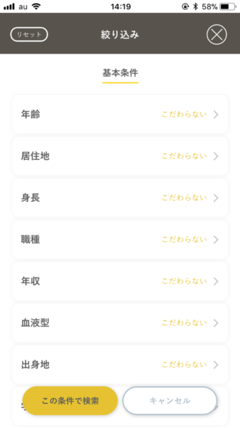 mimiでのプロフィールの検索画面