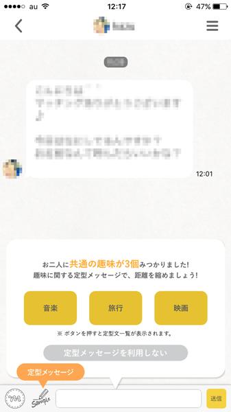 mimiのメッセージ画面