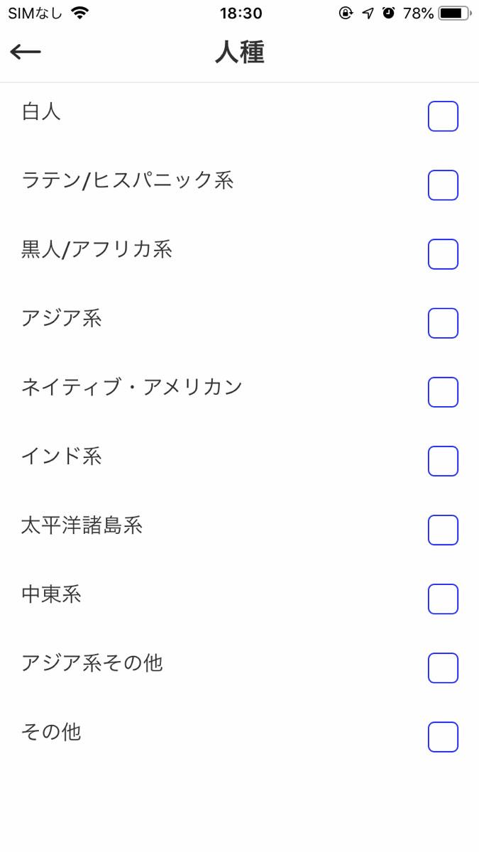 マッチドットコムで外国人を探すコツ、出身国で検索ができる。