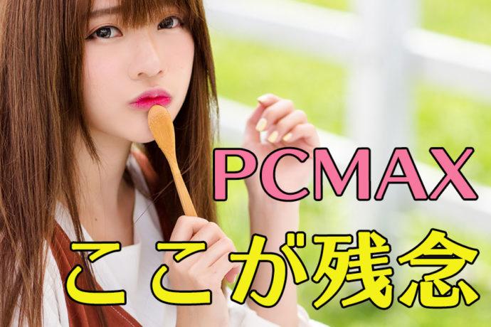 PCMAXが残念な評価の理由