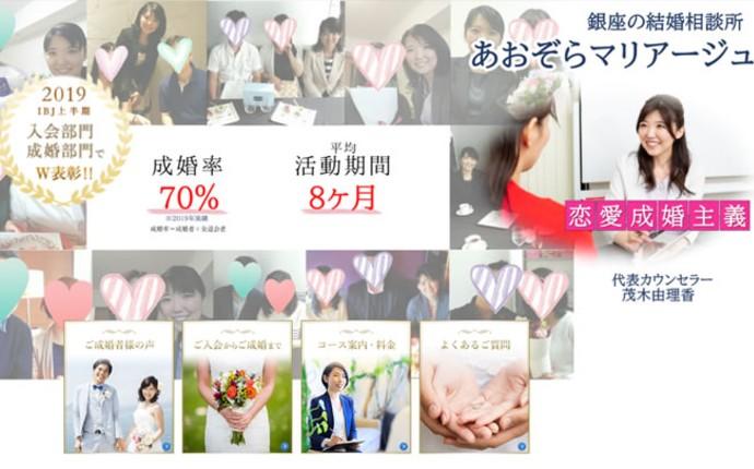 東京都で成婚率が高い結婚相談所あおぞらマリアージュ銀座