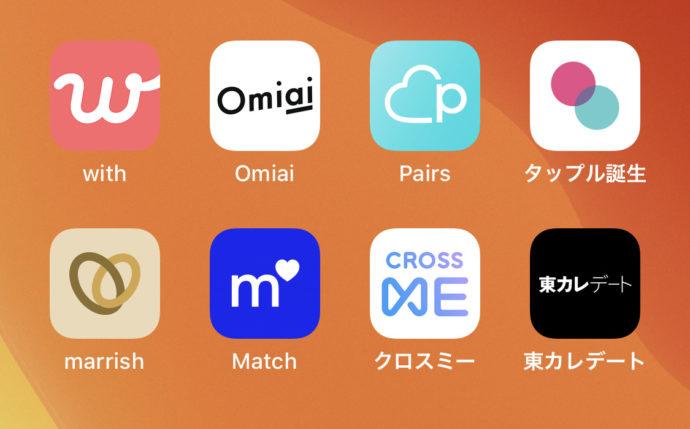 マッチングアプリ一覧