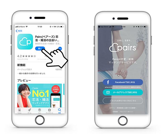 マッチングアプリで出会う流れ1、アプリをDLしインストールし登録を行う