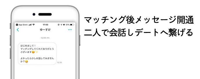 マッチングアプリでの出会い方4:メッセージで会う約束へ