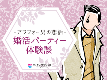 【エクシオ新宿】アラフォー男性の婚活パーティー体験談、モテ男からテクを学ぶ!