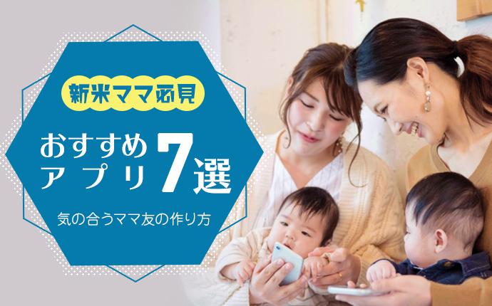 ママ友の作り方、ママ友アプリ利用イメージ1