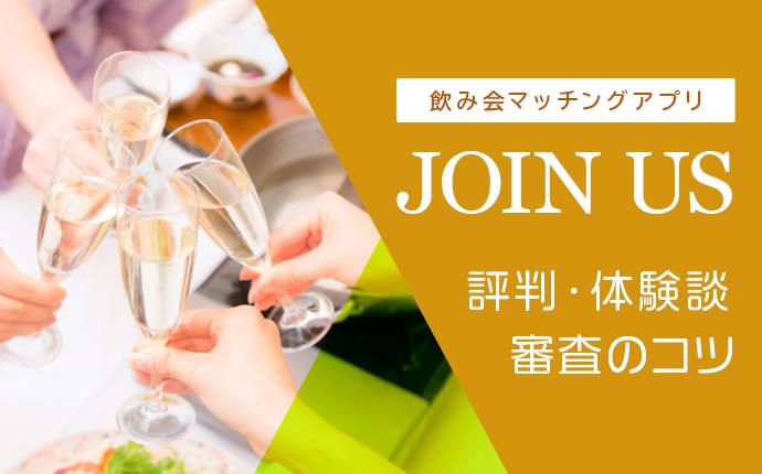 飲み会マッチングアプリ「JOIN US」評判・体験談・審査のコツ