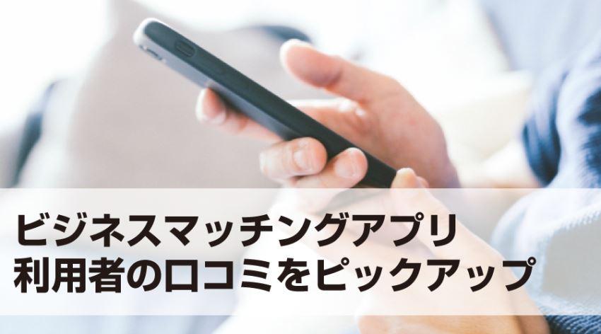 ビジネスマッチングアプリ利用者の口コミ、体験談をピックアップ