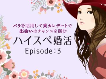 東カレデートの体験談3話目