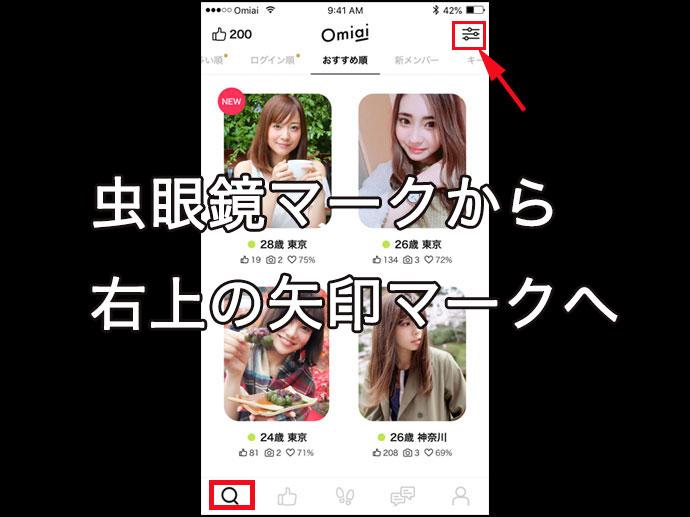 Omiaiの検索機能を使って好みの女性を探そう