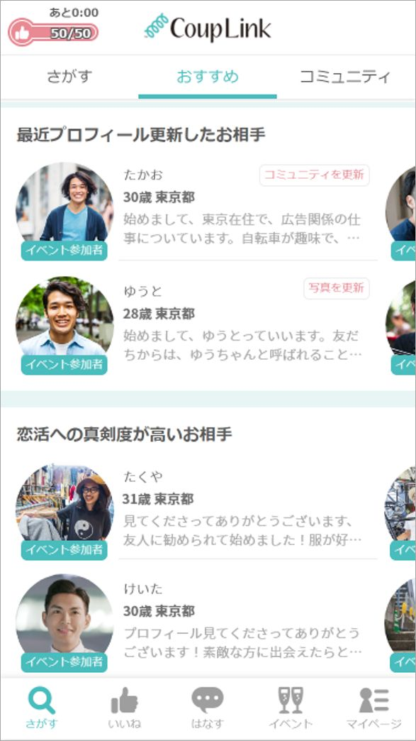 カップリンクアプリ内のおすすめ欄(男性)