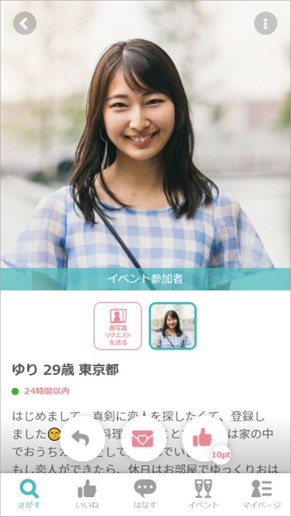 恋活・婚活マッチングアプリ「カップリンク」の女性プロフィール画面