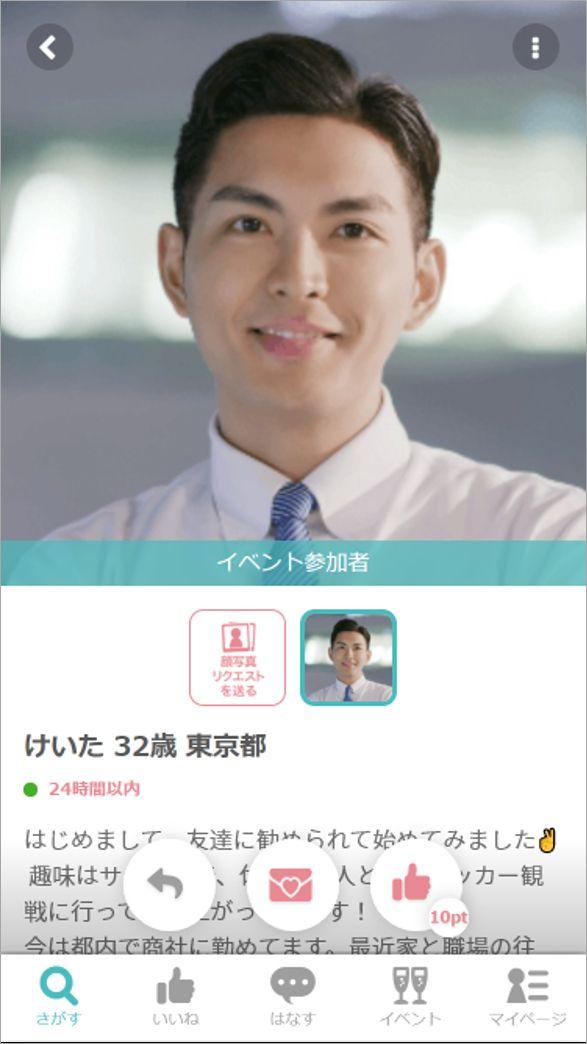 恋活・婚活マッチングアプリ「カップリンク」の男性プロフィール画面