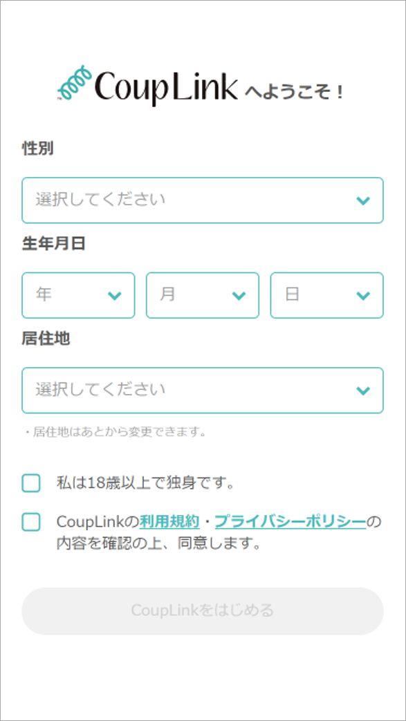 「カップリンク」の会員登録画面