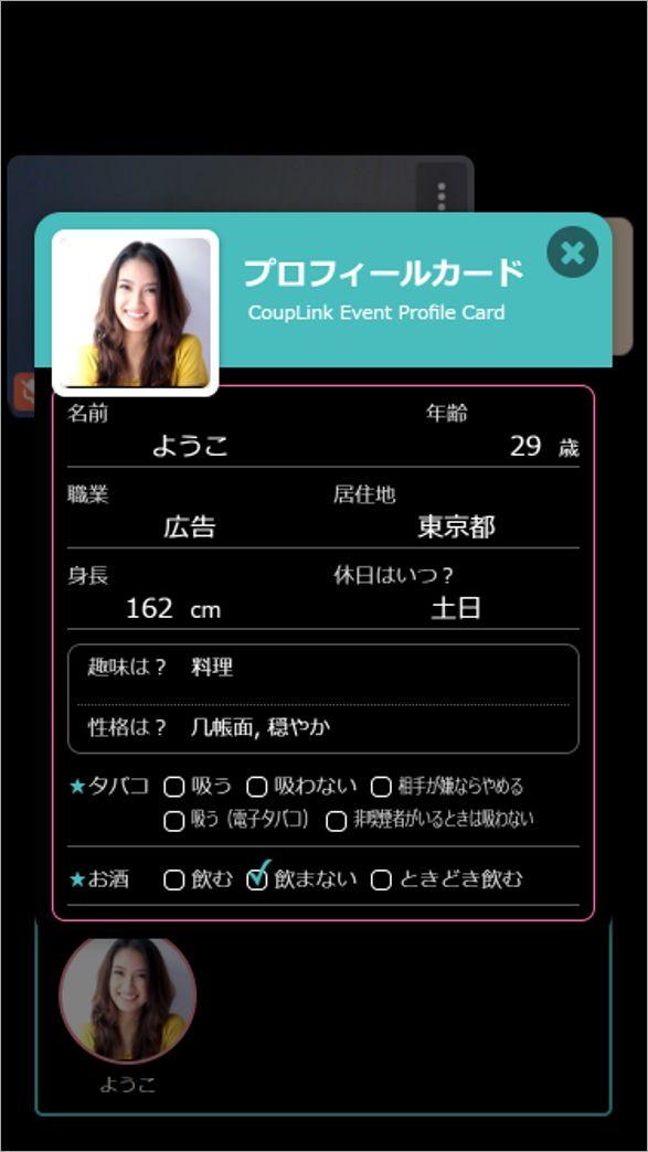 イベント参加者プロフィール画面