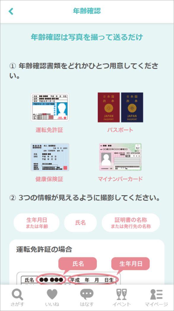 恋活・婚活マッチングアプリ「カップリンク」登録時の年齢確認案内