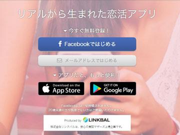 マッチングアプリ「カップリンク」口コミ評価、料金、機能まとめ