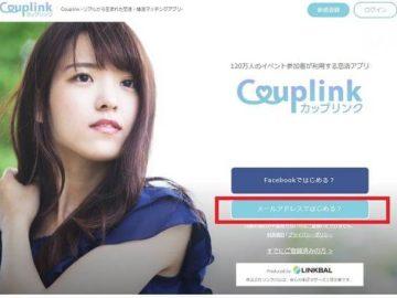 画像で解説!Couplink(カップリンク)の登録方法とプロフィール設定