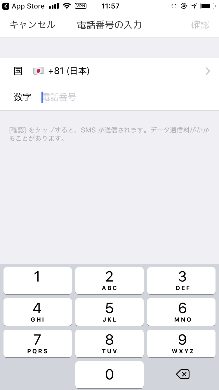 クロスミー登録SMS認証・電話番号入力画面